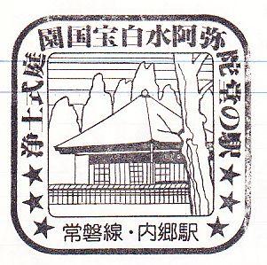 駅のスタンプ常磐線(岩沼 → 水戸 → 上野)